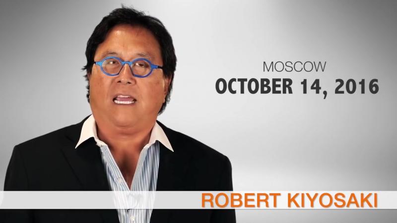 Роберт Кийосаки Robert Kiyosaki в Москве