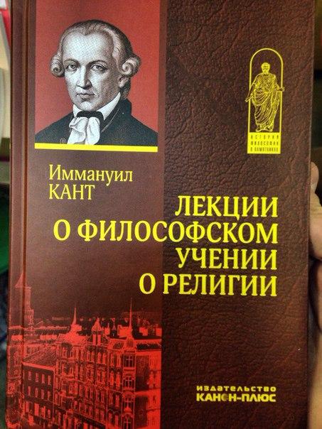 Иммануил Кант. Лекции о философском учении о религии
