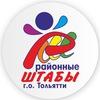 Районный Штаб Автозаводского р-на