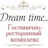 Гостинично-ресторанный комплекс Dreamtime Москва