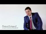 Максим Батырев: С чего начинается успех