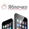 Яблочко | Купить iPhone SE, 6, 6+, 5S в Казани