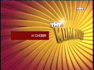 (staroetv.su) Заставка (ТНТ, 2006) И снова ТНТ-Комедия
