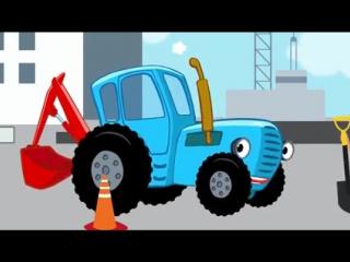 Синий трактор Ярик Экватор (Развивающая веселая детская песенка мультик про трактор машины строительную технику)