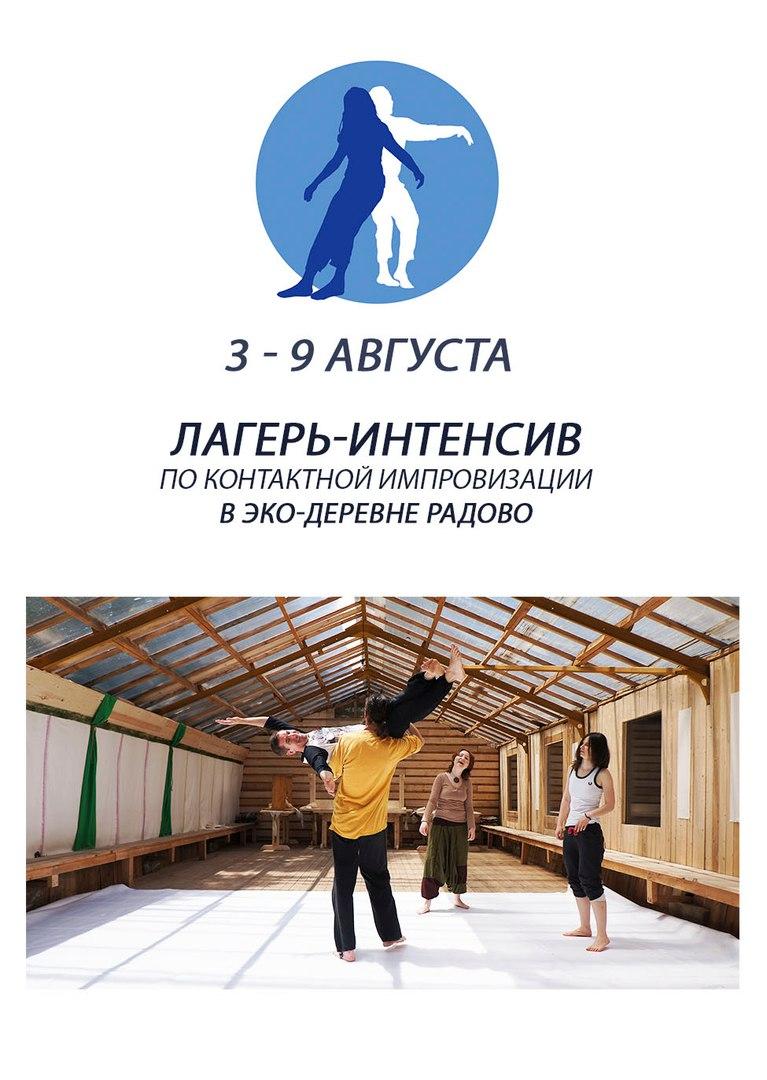 Афиша Владивосток Танцевальный КИ лагерь Владивосток! 3-9 августа