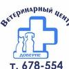 """Ветеринарный центр """"ДОВЕРИЕ"""""""