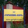 Подслушано Гарболово Озеро