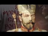 ПЕСНЯ  Я - Русский! - гр.КонтрРеволюция