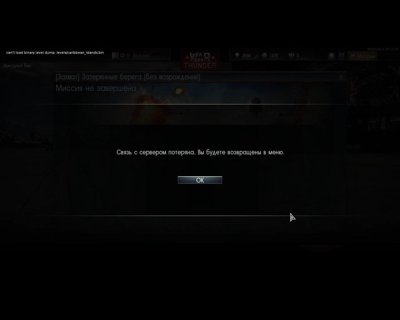 war thunder связь с сервером потеряна вы будете возвращены в меню