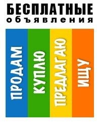 Сландо бесплатные объявления новосибирск работа дать объявление на продажу деревянных заборов
