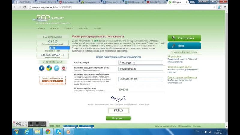 Как заработать деньги в интернете без вложений (Регистрация и заработок на SEO Sprint) - 2015