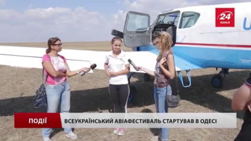 Всеукраинский авиафестиваль стартовал в Одессе | 24tv.ua