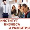 ИНСТИТУТ БИЗНЕСА И РАЗВИТИЯ Тренинги Челябинск
