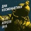 КИНО В ГОРОДЕ. Дни Космонавтики