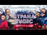 Страна чудес (2015) (трейлер)