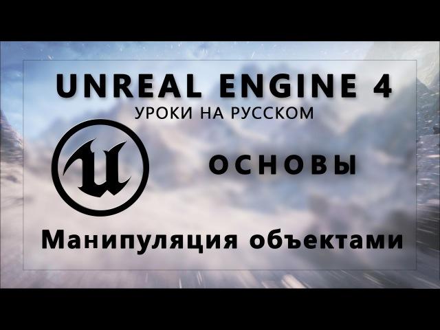 Основы Unreal Engine 4 - Манипуляция объектами