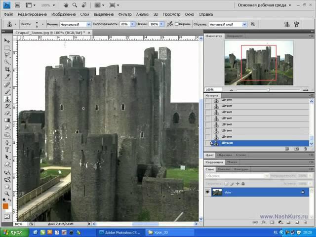 Photoshop CS4 CS5 30 Инструменты ретуши 2 копия