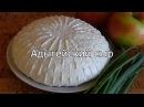 Адыгейский сыр Правильный рецепт проверенный веками YouTube