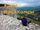 ⛺ Крым — Качи-Кальон Crimea — Kachi-Kalyon