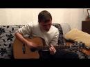 Класная песня про здоровый образ жизни, под гитару на xoxotushki