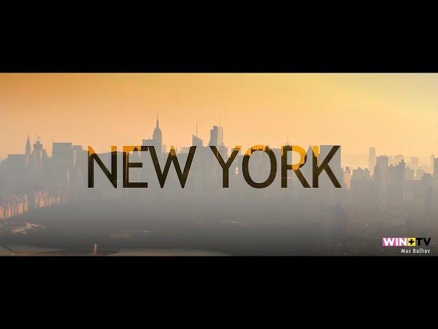 I Love NY Нью Йорк, New York