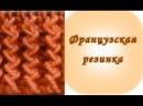 Вяжем Спицами Французская резинка Резинка Змейка French rib Scheme