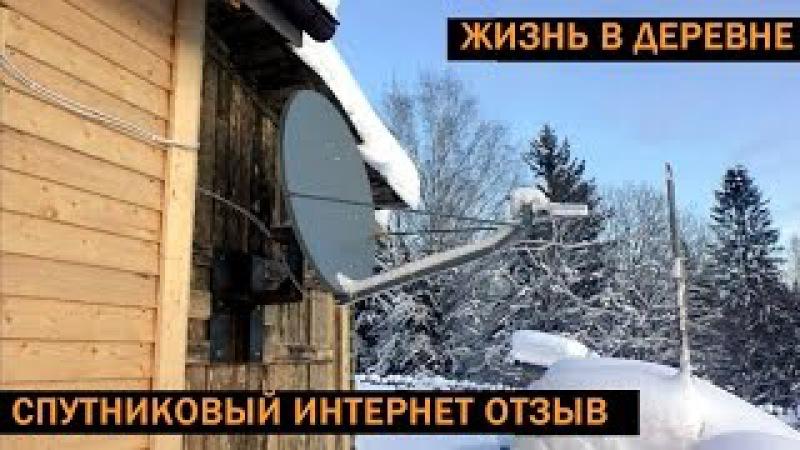 Интернет в деревне в частный дом без сотовой связи (2-х сторонний спутниковый инт...