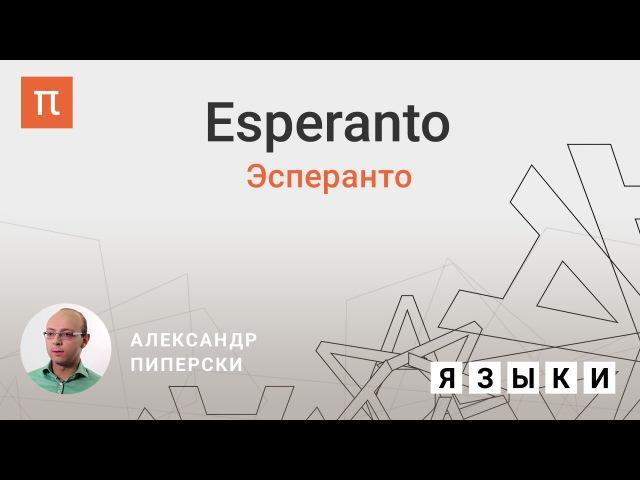 Эсперанто – Александр Пиперски