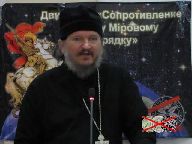 Игумен Кирилл (Сахаров) на Всероссийском Совещании Ревнителей Канонической Чис ...
