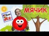 Мой мячик. Мульт-песенка видео для детей / My ball song cartoon. Наше всё!