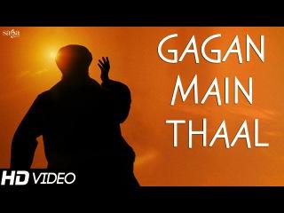 Gagan Mein Thaal Nanak Shah Fakir - New Hindi Movie Songs 2015 - Releasing April 17th