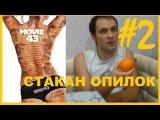 СТАКАН ОПИЛОК #2 Обзор фильма МУВИ 43