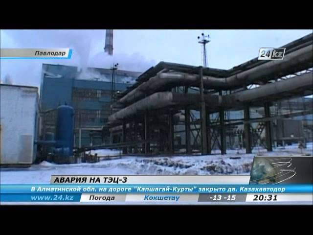 Крупная авария на Павлодарской ТЭЦ-3