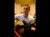Лишь для тебя, лишь для тебя, пою любимая моя - Фактор 2 классный кавер под гитару