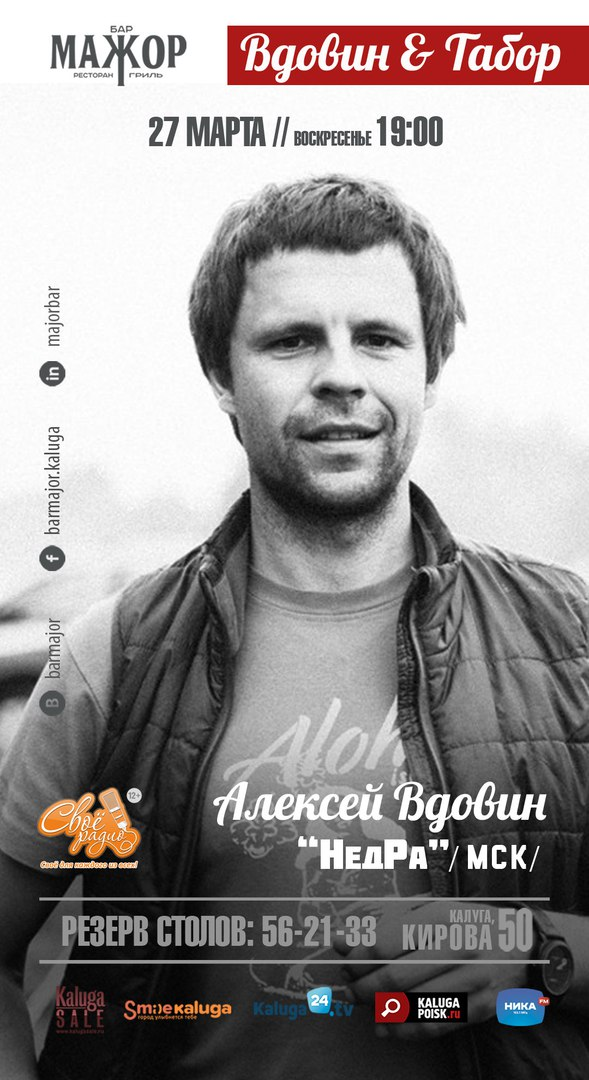 Афиша Калуга 27.03 // АЛЕКСЕЙ ВДОВИН & ТАБОР // БАР МАЖОР
