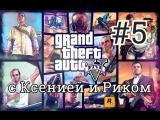 Grand Theft Auto V online - серия #5 - Один день из жизни фермера