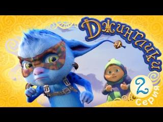Телохранитель ( 2 серия ) - Джинглики - мультфильмы для детей