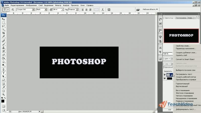 Как сделать анимацию в фотошоп видеоуроки - Zerkalo-vip.ru