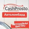 CashProsto - Автоломбард