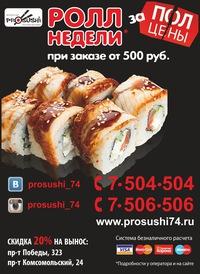 0018bb17d PRO-SUSНI