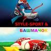 STYLE-SPORT & Башмачок- Для спорта и детей.