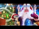 Новогоднее именное видео поздравление от Деда Мороза