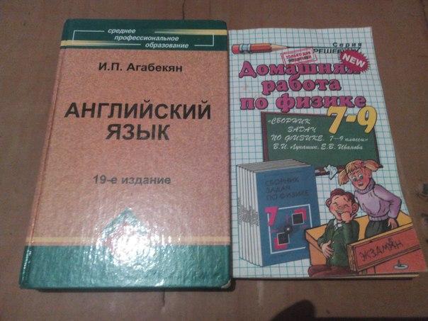 Агабекян английский язык учебник онлайн