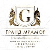 Гранд Мрамор - Производственная компания
