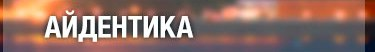vk.com/wall-88359842?q=%23%D0%B0%D0%B9%D0%B4%D0%B5%D0%BD%D1%82%D0%B8%D0%BA%D0%B0