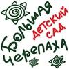 """Детский сад """"Большая черепаха"""", С.Посад"""