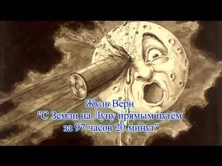 Жуль Верн С Земли на Луну