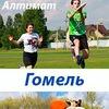 Алтымат і Дог-фрыcбi ў Гомелі