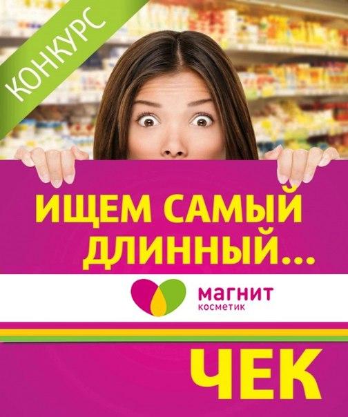 Магнит косметик ульяновск адрес