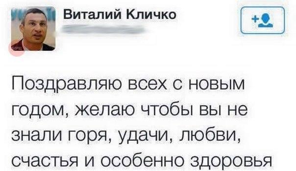 """Кличко экстремально поздравил """"всех активных и позитивных"""" с Новым годом - Цензор.НЕТ 2544"""
